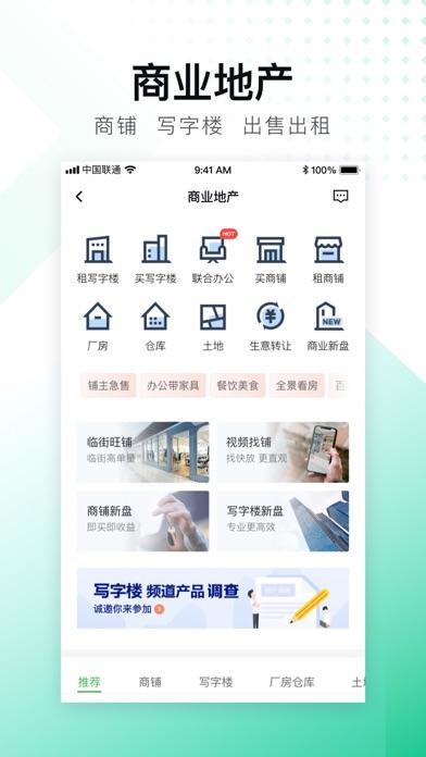 安居客-买卖二手房新房租房房产平台 用于PC