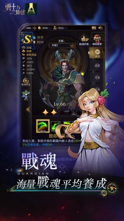 勇士與旅途 screenshot-4