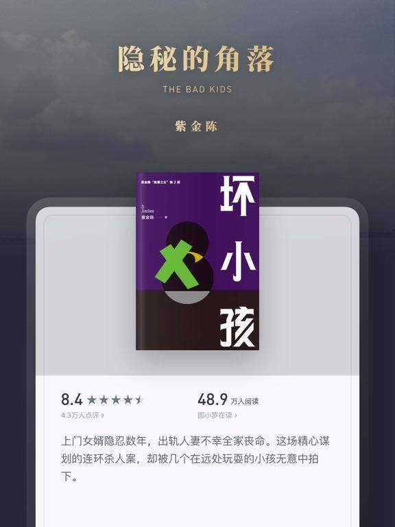 Screenshot #5 pour 微信读书
