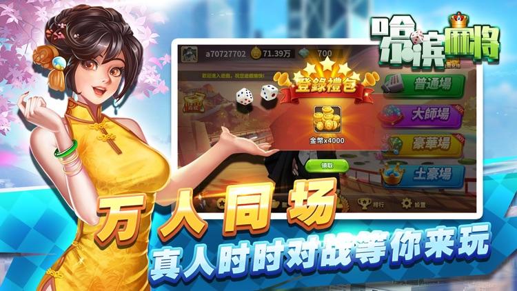 星辰哈尔滨麻将-经典单机版 screenshot-4