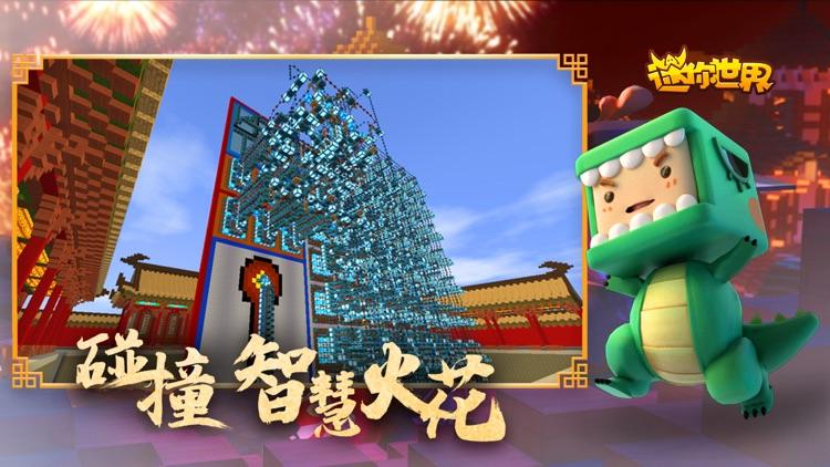 迷你世界-国风大赏 screenshot-4