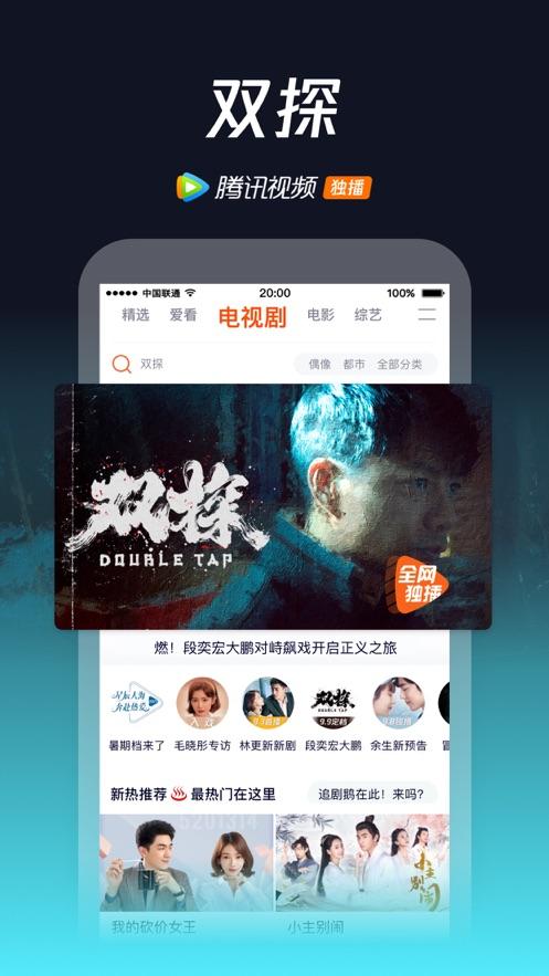 腾讯视频-云南虫谷独播 App 截图