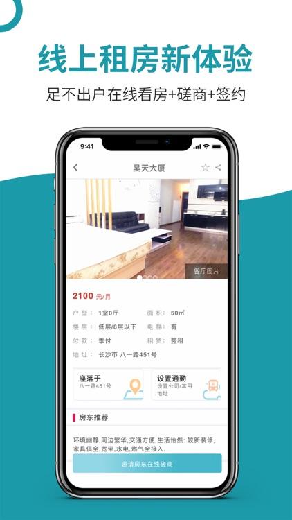 暖暖房屋-租房找房软件,直租真房源 screenshot-4