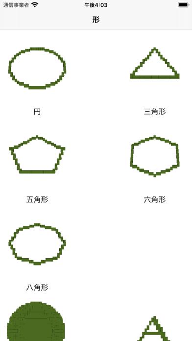 図形クラフト紹介画像1