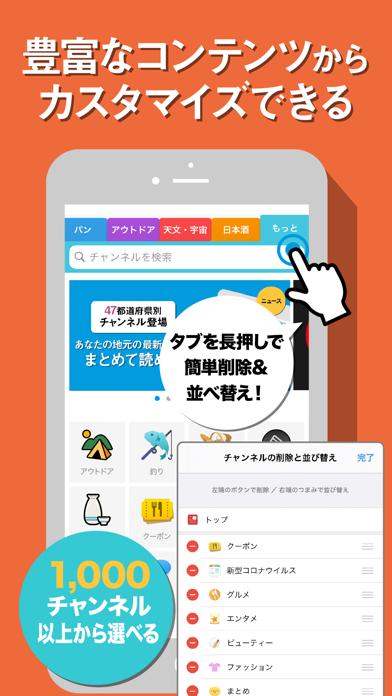 スマートニュース ScreenShot3