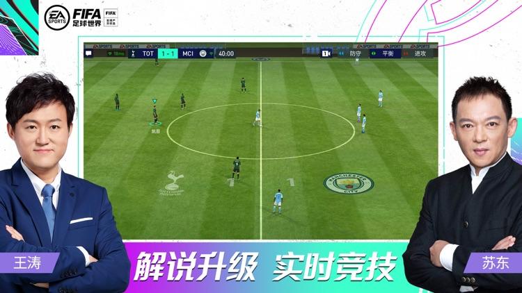 FIFA足球世界-引擎升级 screenshot-3