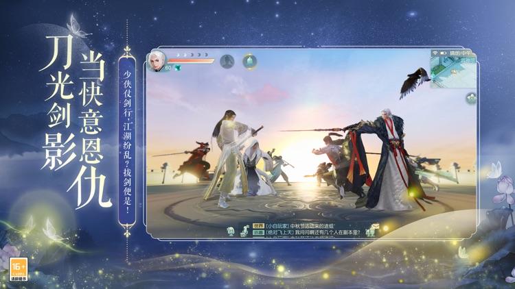 网易武魂:花与剑 screenshot-6