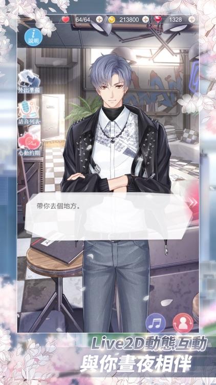 戀與製作人 screenshot-5