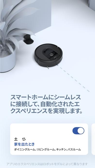 iRobot Homeのおすすめ画像7