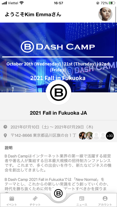 B DASH CAMP紹介画像1