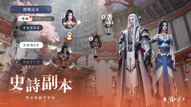天涯明月刀 M:仙劍真武版本 - Garena screenshot-4