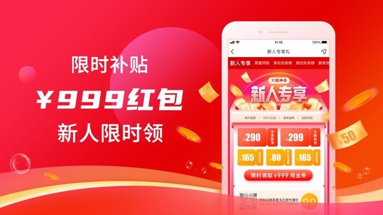 海外购–海淘正品代购美妆平台 screenshot-3
