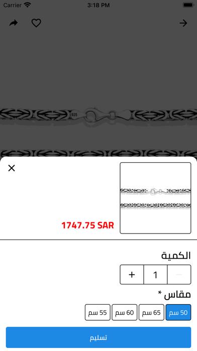 Mmartexpressلقطة شاشة3