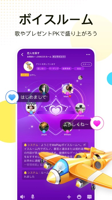 WePlay(ウィプレー) - パーティゲーム紹介画像4