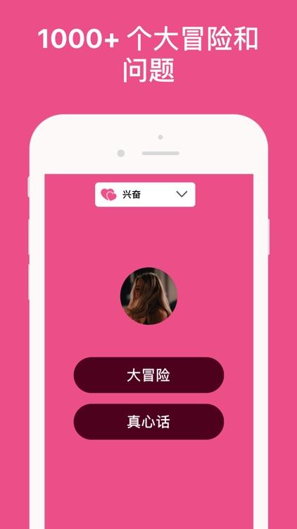 情侣游戏 - 情侣夫妻的调情游戏 screenshot-3