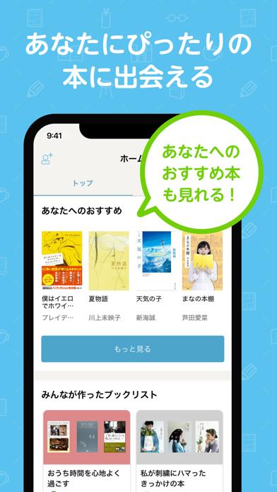 読書管理ブクログ - 本棚/読書記録 ScreenShot2
