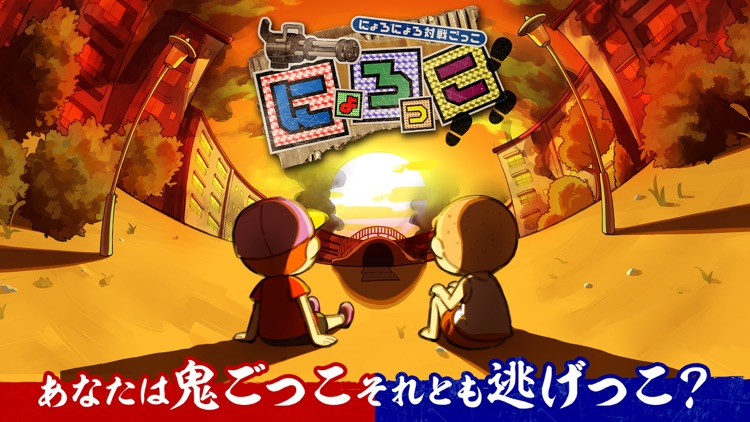 にょろっこ【非対称対戦サバイバルアクション】オンラインゲーム