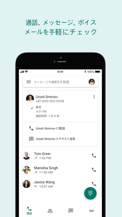 Google Voice ScreenShot0