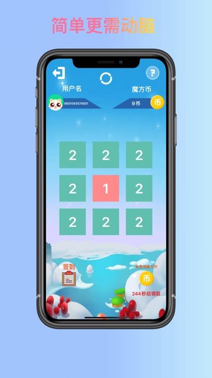 数字魔方(幻方) screenshot-4