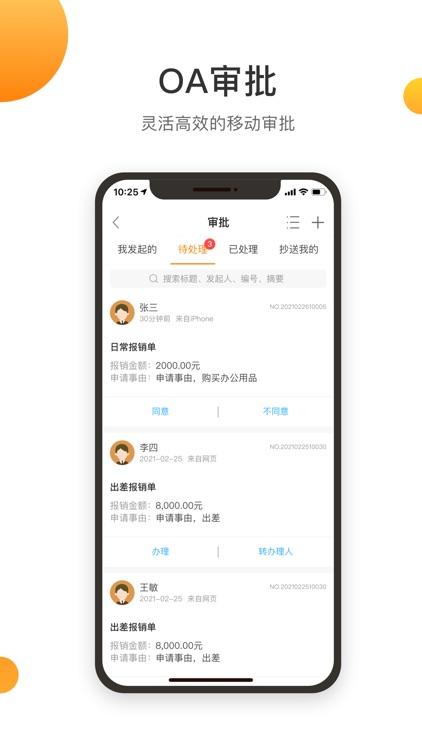 诺言 screenshot-1