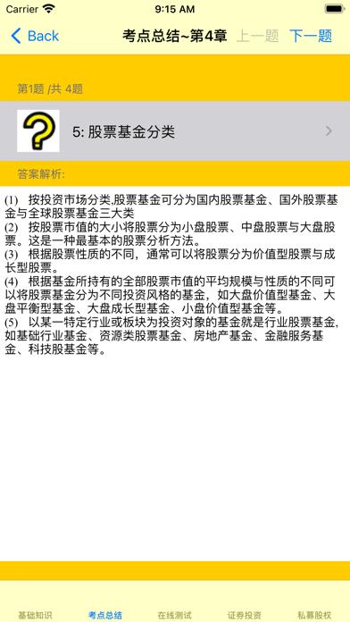 基金从业考试真题 screenshot 8