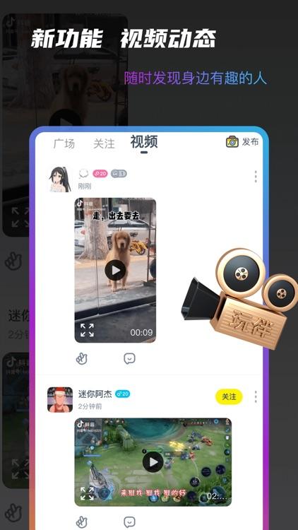 玩伴-语音陪玩平台 screenshot-3