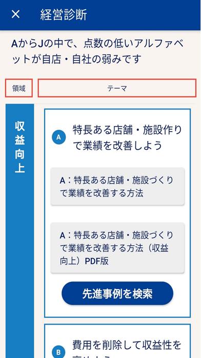 せいえいNAVI紹介画像8