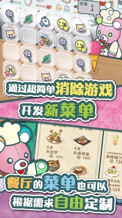 布偶动物的餐厅 screenshot-4