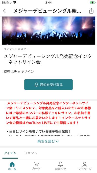 リミスタ紹介画像2