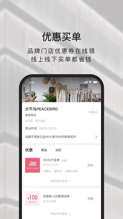 民度-逛街购物上民度 screenshot-5