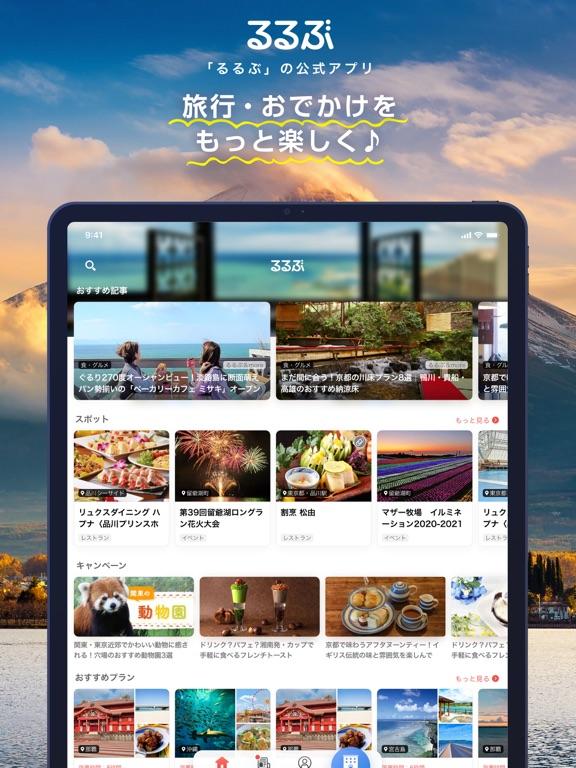 るるぶ/観光ガイド&ホテル予約のおすすめ画像1
