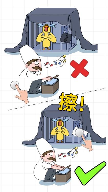 擦画联萌 screenshot-1