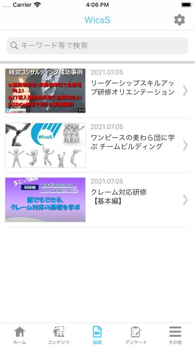 WicsS紹介画像5