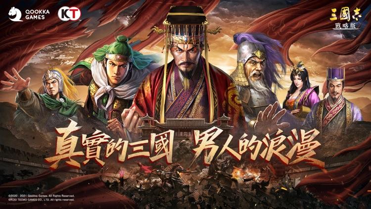 三國志・戰略版(港澳版) screenshot-0