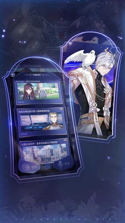 少女的王座 screenshot-8