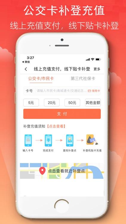 宁波市民卡 screenshot-3