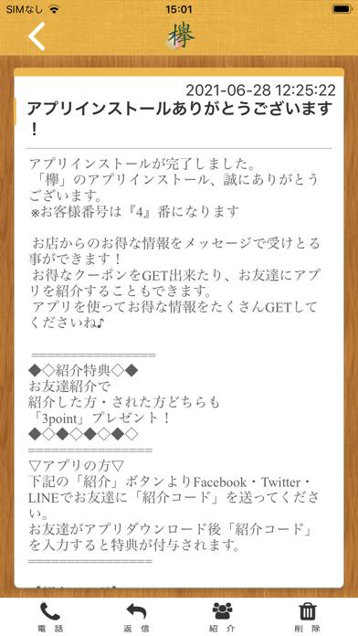 欅 Officialアプリ紹介画像2
