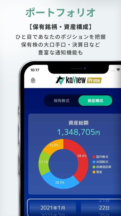 カビュウ - 株式投資管理・分析アプリ ScreenShot6