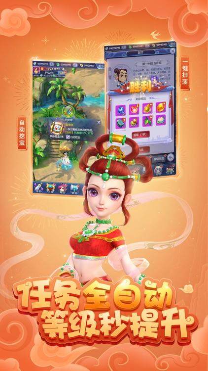 梦幻西游网页版-杨千嬅代言 screenshot-4