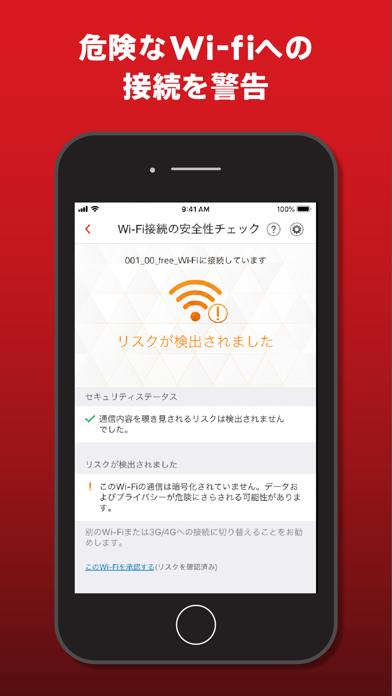 ウイルスバスター モバイル ScreenShot3