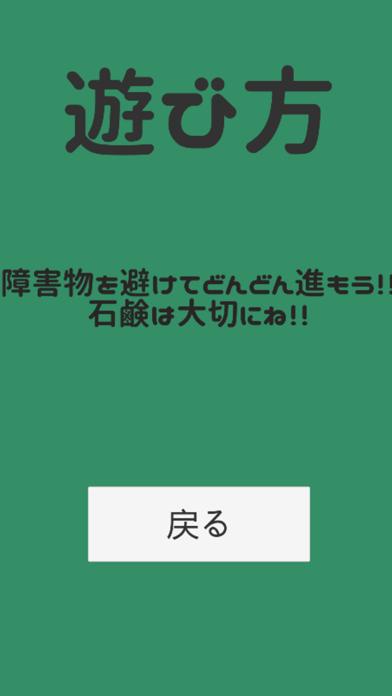 石けんライダー screenshot 2