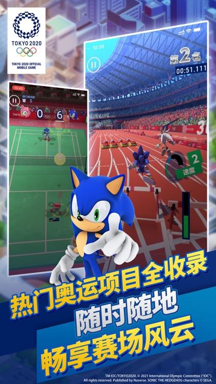 索尼克在2020东京奥运会 screenshot-0