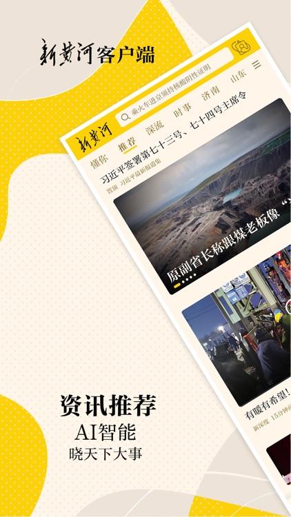 新黄河-与时代共奔流