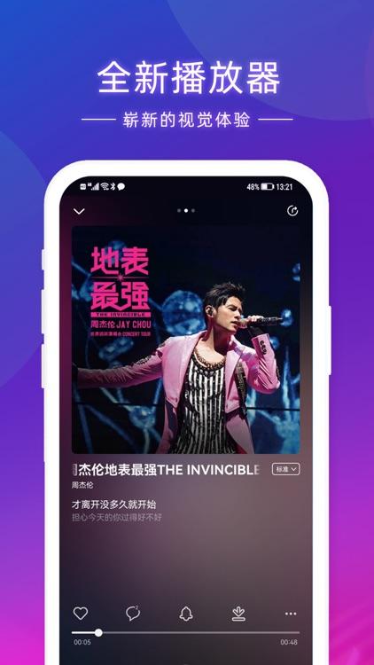 爱音乐-畅玩视频彩铃 screenshot-4