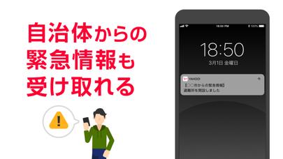 Yahoo! JAPAN ScreenShot6