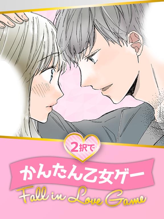 2択でかんたん乙女ゲー - 人気の恋愛シュミレーションゲームのおすすめ画像4