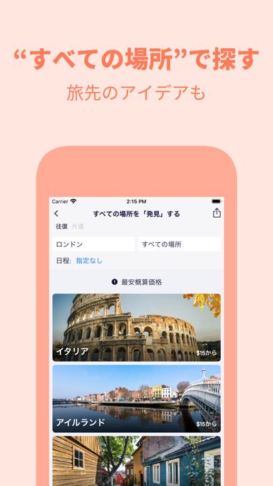 Skyscanner (スカイスキャナー) 格安航空券検索 ScreenShot3