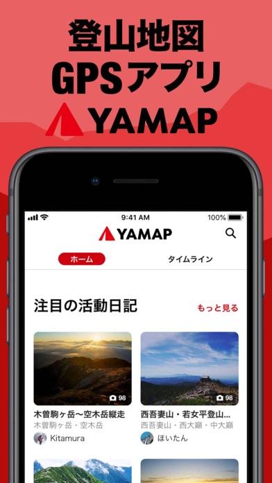 YAMAP / ヤマップ 登山を安全に楽しむGPSナビ ScreenShot0