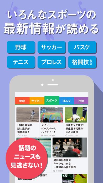 スマートニュース ScreenShot5