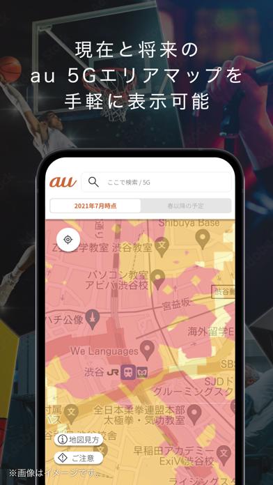 au 5Gチャンネル紹介画像2
